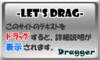 Dragger_b